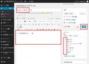Add New トップページ - 神田淡路町内科クリニック - WordPress