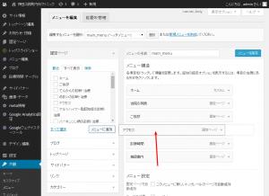 メニュー - 神田淡路町内科クリニック - WordPress